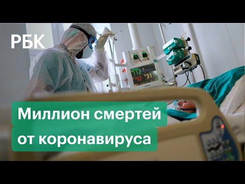 ВОЗ: от коронавируса могут умереть до 2 млн человек