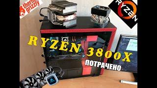 обзор Ryzen 3800x! Сравнение систем охлаждения. Thermal grizzly kryonaut убила процессор и водянку!