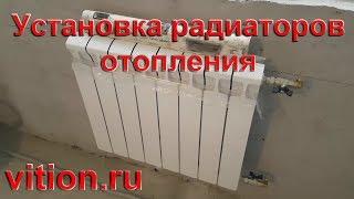 Установка радиаторов отопления.(, 2016-11-17T18:50:22.000Z)