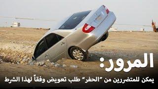 """""""المرور"""": يمكن للمتضررين من الحفر طلب تعويض وفقاً لهذا الشرط"""