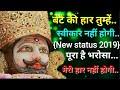 Khatu Shyam baba best bhajan New Stylish whatsapp status download Whatsapp Status Video Download Free