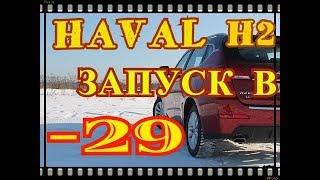 Haval  H2 пытаюсь запустить в -29!