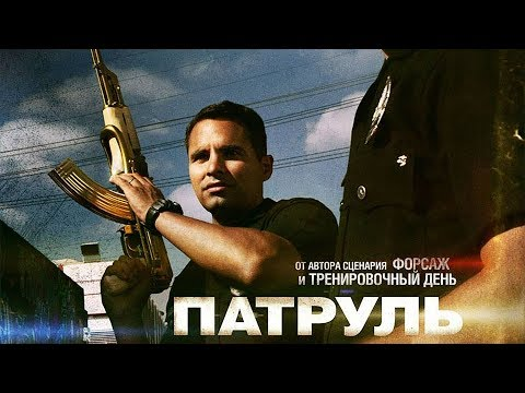 Патруль / End Of Watch (2012) / Боевик