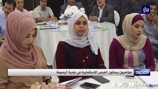 مؤتمرون يبحثون الفرص الاستثمارية في بلدية الرصيفة (26/8/2019)