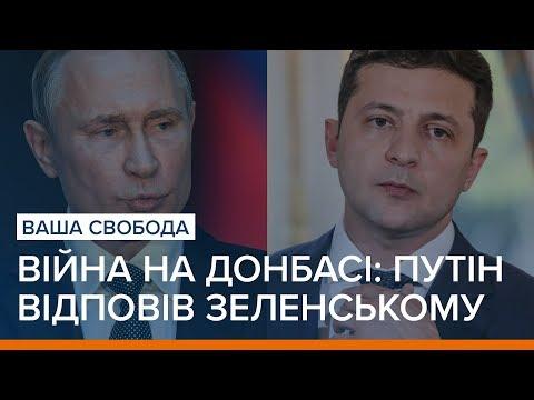 Війна на Донбасі: