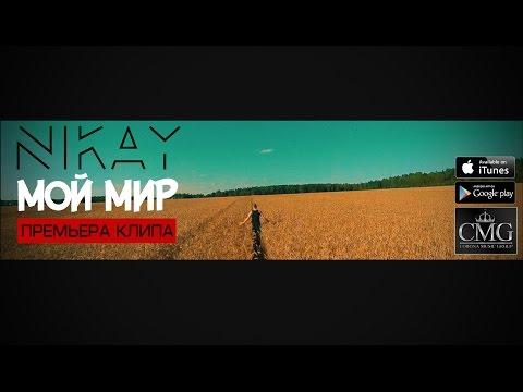 NIKAY (CMG)  - МОЙ МИР  (Corona Film)