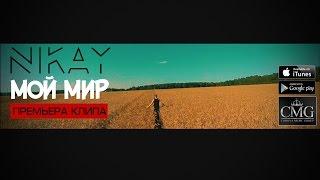 NIKAY (CMG)  - МОЙ МИР  (Corona Film)(ПРЕМЬЕРА КЛИПА NIKAY
