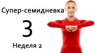 Фитнес дома | Суперсемидневка1. Тренировка 3. Неделя 2(Будь в курсе новых видео! Подписывайся - http://sub.bodytransforming.ru ▻ ПОДРОБНОЕ ОПИСАНИЕ ПРОГРАММЫ - http://bodytransforming.ru/20..., 2012-09-19T13:56:30.000Z)