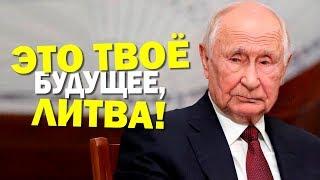 Почему «Старый Путин» так напугал Литву