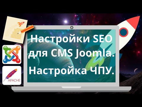 Configuring the site's SEO parameters in the CMS Joomla admin panel.  CNC links on the Joomla engine