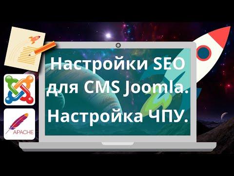 Настройка SEO параметров сайта в админке CMS Joomla.  ЧПУ ссылок сайта, работающего на движке Joomla