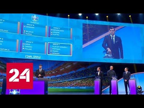 Сборная России сыграет на  Евро-2020 со сборными Бельгии, Дании и Финляндии - Россия 24