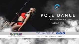 Pole Dance VR 360. Танец на пилоне.(Pole dance (танец на пилоне, шестовая акробатика, пилонный танец) — разновидность танца, в которой исполнитель..., 2017-02-22T09:31:34.000Z)