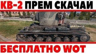 БАГ С КВ-2 (Р) ПРЕМИУМНЫЙ - КВ-2 ПРЕМ СКАЧАТЬ БЕСПЛАТНО! НЕРФ ЗАЩИТЫ В ЛИНИЯ ФРОНТА World of Tanks