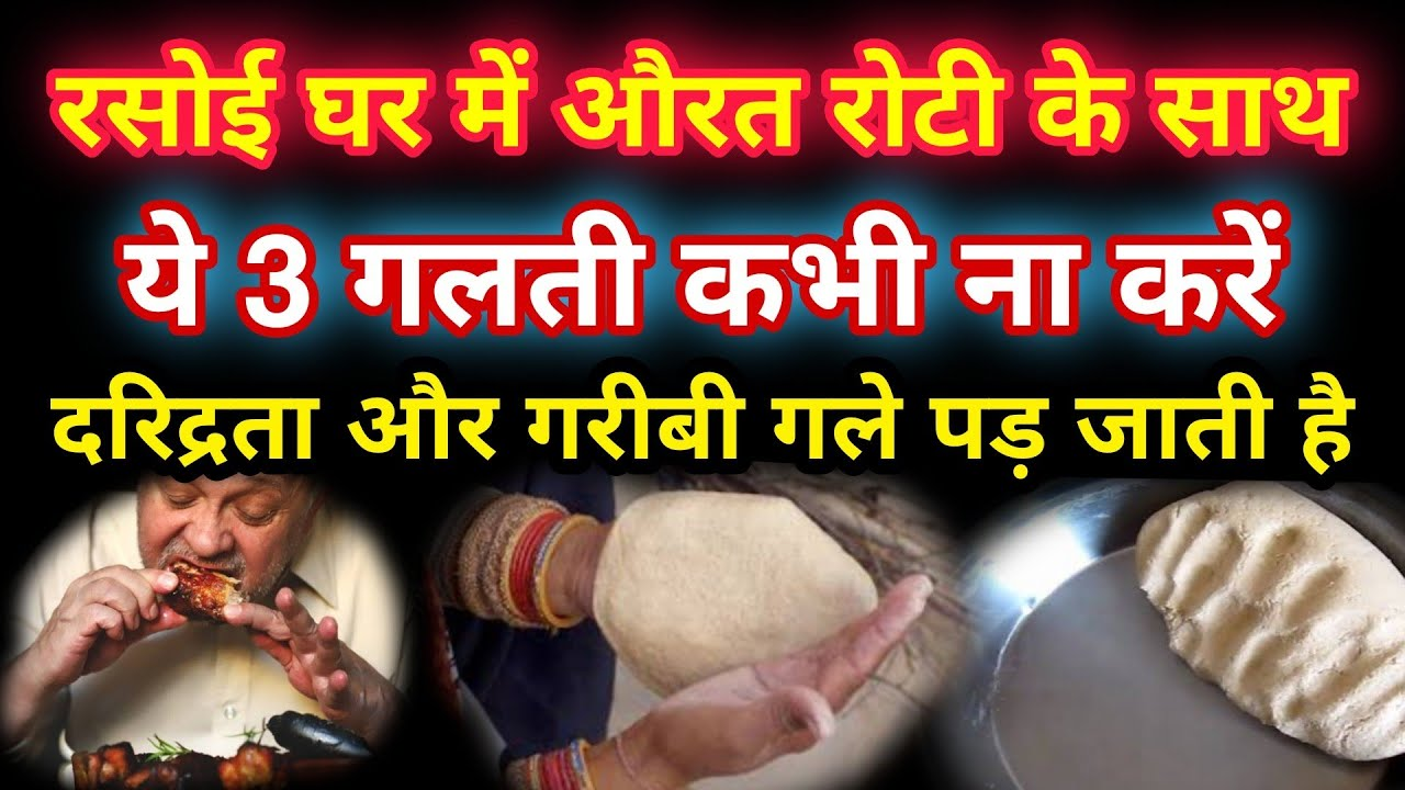 Vastu Shastra रसोई घर में कोई भी औरत रोटी के साथ ये 3 गलती कभी ना करें घर बर्बाद हो जाता है