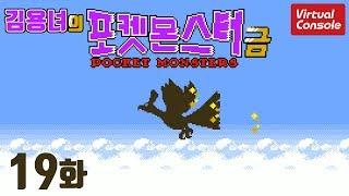 포켓몬스터 금 [19화] 챔피언로드 돌파! 사천왕전 돌입! 김용녀 포켓몬 골드버전 실황 (Pokémon Gold)
