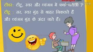 majedar chutkule  | chutkule in hindi | Funny Jokes | chutkule part 161