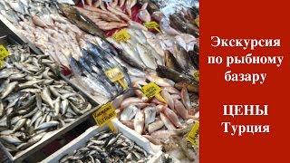 Экскурсия по рыбному базару ЦЕНЫ Недвижимость в Турции(Недвижимость в Турции ''Когда-нибудь я проснусь в своей новой квартире, на берегу Средиземного моря, выйду..., 2015-03-27T08:54:33.000Z)
