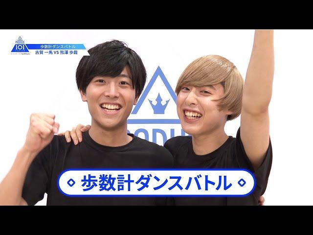 【熊澤 歩哉(Kumazawa Fumiya)VS古賀 一馬(Koga Kazuma)】歩数計ダンスバトル|PRODUCE 101 JAPAN