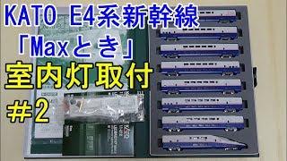 鉄道模型Nゲージ KATOのE4系 Maxとき8両セットに室内灯を取り付ける ~その2~【やってみた】