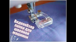 Обзор лапки для швейной машины для отделки края косой бейкой
