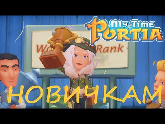 My Time at Portia (видео)
