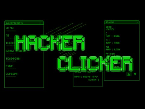 HACKER CLICKER - СИМУЛЯТОР ХАКЕРА