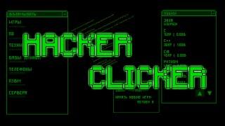 Hacker Clicker