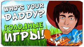 WHO'S YOUR DADDY: Голодные игры. Обновление!