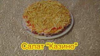 Салат Казино вкусные и недорогие салаты на праздничный стол