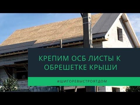 Крепим ОСБ листы к обрешетке крыши. Двускатная крыша дома своими руками.
