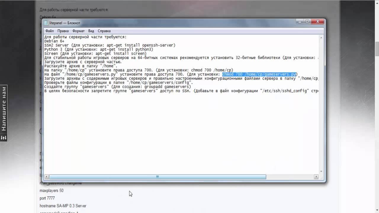 Как сделать хостинг серверов самп