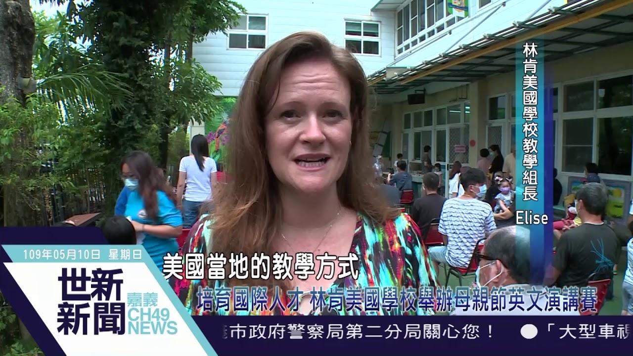 世新新聞 培育國際人才 林肯美國學校舉辦母親節英文演講賽 - YouTube