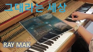 The Legend of the Blue Sea (푸른 바다의 전설) - You Are My World (그대라는 세상) Piano by Ray Mak