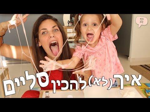 נועה פילטר | ילדה בת 3 מלמדת אותי - איך להכין סליים