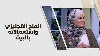 سميرة كيلاني - الملح الانجليزي واستعمالاته بالبيت