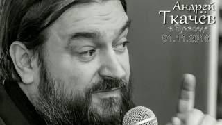 Протоиерей Андрей Ткачев в Буквоеде 01.11.2016