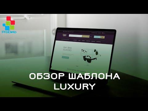Обзор шаблона Luxury для Opencart 2 (OcStore) #16