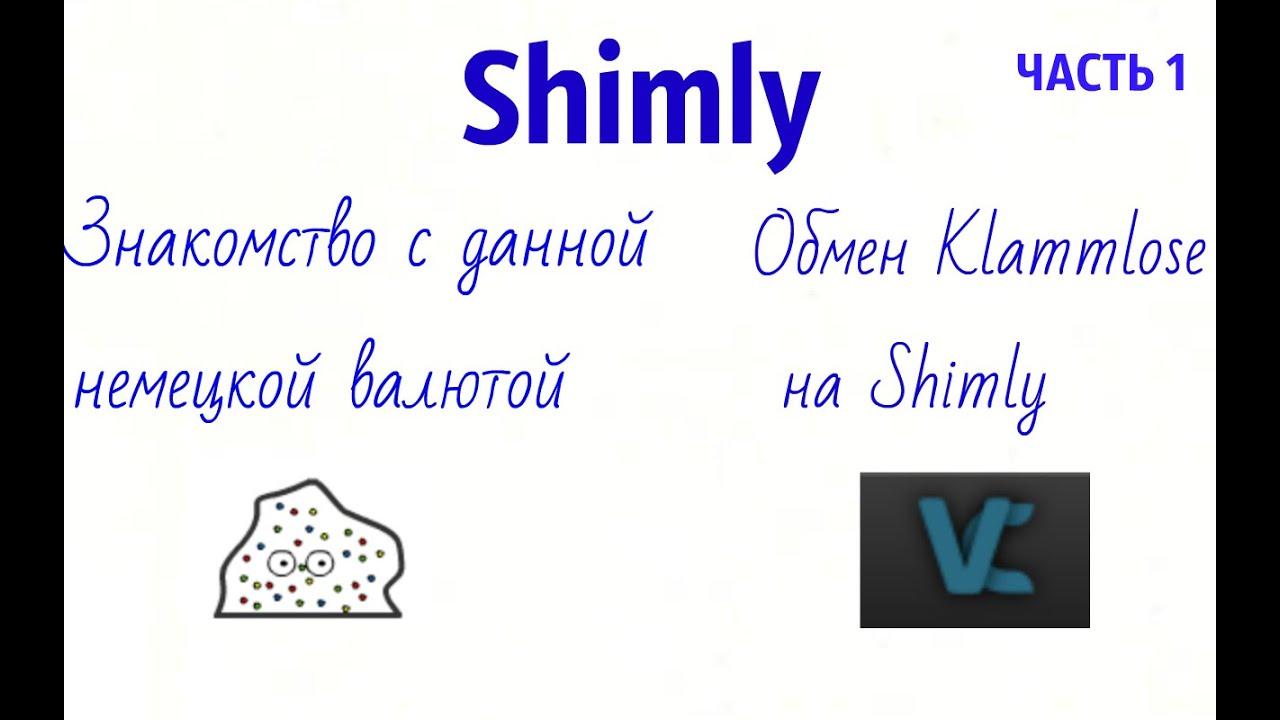 Shimly