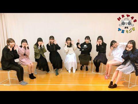 T�Uラジオ!#29 / HKT48[公式]