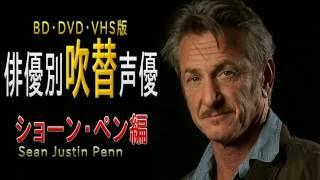 俳優別の吹き替え声優 第32弾はショーン・ペン編です ソフト版 (BD・DVD...