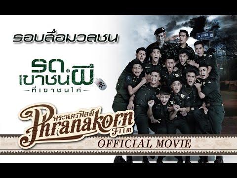 """รอบสื่อมวลชนภาพยนตร์เรื่อง""""รด.เขาชนผีที่เขาชนไก่"""" (Official Phranakornfilm)"""