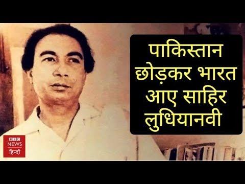 Why Lyricist Sahir