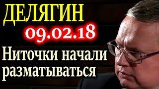 ДЕЛЯГИН. Ниточки начали разматываться 09.02.18