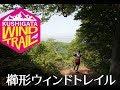2019櫛形ウィンドトレイル/KUSHIGATA WIND TRAIL【総集編/FULL】
