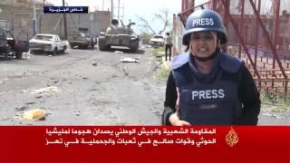 هجوم مضاد للجيش الوطني والمقاومة اليمنية شرق تعز