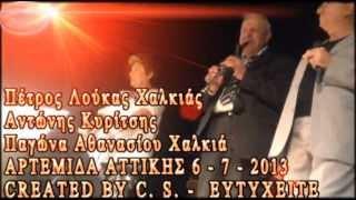 ΑΝΤ. ΚΥΡΙΤΣΗΣ- ΠΕΤΡΟΣ ΛΟΥΚΑΣ- ΠΑΓΩΝΑ ΑΘΑΝΑΣΙΟΥ- ΑΡΤΕΜΙΔΑ  6 -  7 -  2013