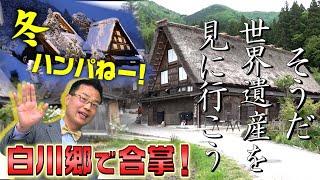 """中国人ジャーナリスト・周来友が中国人のために""""リアルなニッポン""""を紹介する番組。 今回は、1泊2日のバスツアーで、世界遺産・白川郷を訪れる。 日本有数の豪雪地帯を ..."""