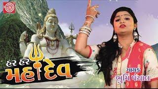 Har Har Mahadev || Bhoomi Panchal || Shiv Bhajan 2018||Full HD
