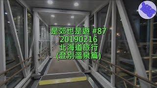 是郊也是遊 #87 20190216 北海道旅行 (登別溫泉篇)